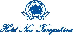 ホテルニュー種子島 Hotel New Tanegashima