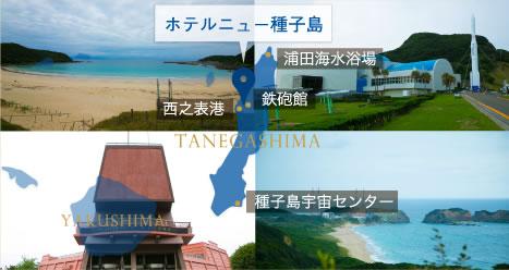 ホテルニュー種子島/西之表港/浦田海水浴場/鉄砲館/種子島宇宙センター